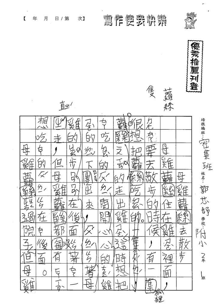 108寒WL203郭芯妤 (1).jpg
