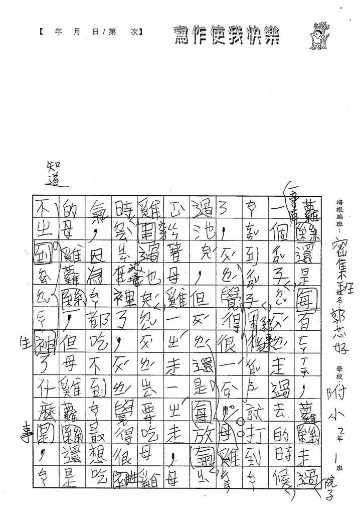 108寒WL203郭芯妤 (2).jpg