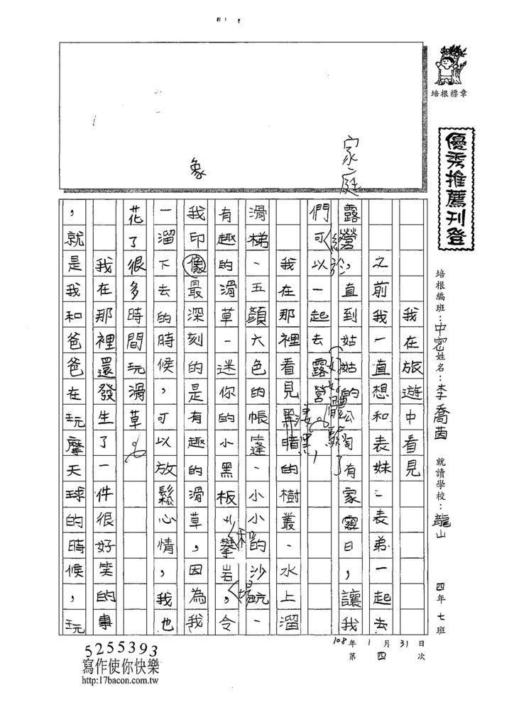 108寒WM204李喬茵 (1).jpg