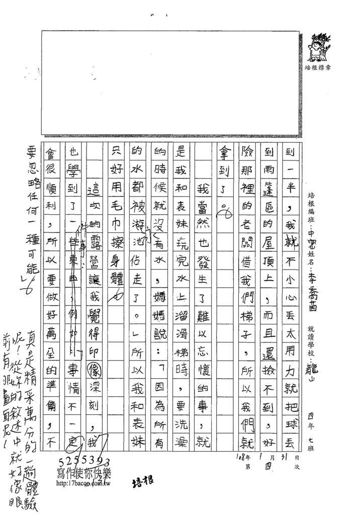108寒WM204李喬茵 (2).jpg