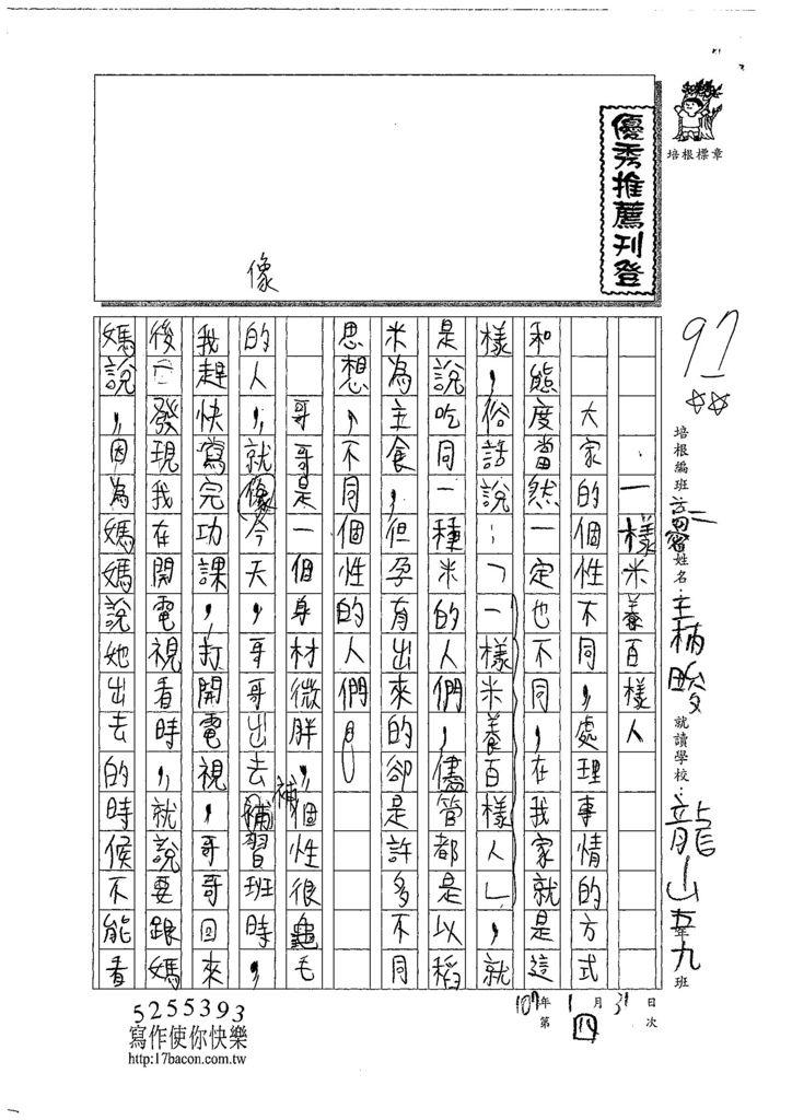 108寒WH204王柄畯 (1).jpg