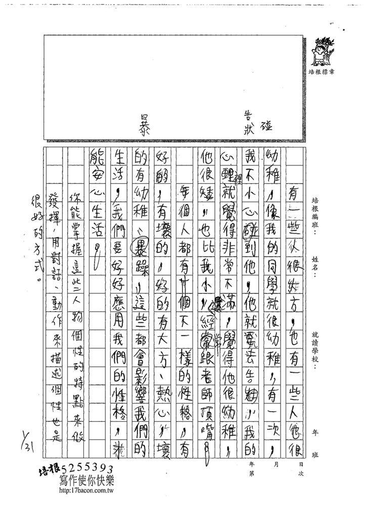 108寒WH204王柄畯 (3).jpg