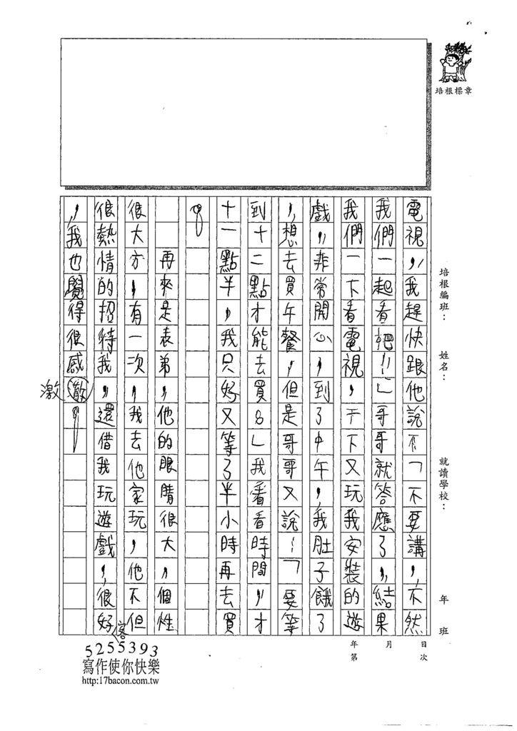 108寒WH204王柄畯 (2).jpg