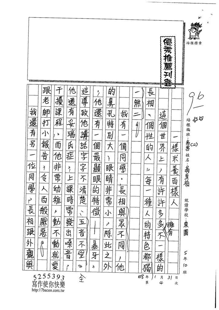 108寒WH204翁亘柏 (1).jpg