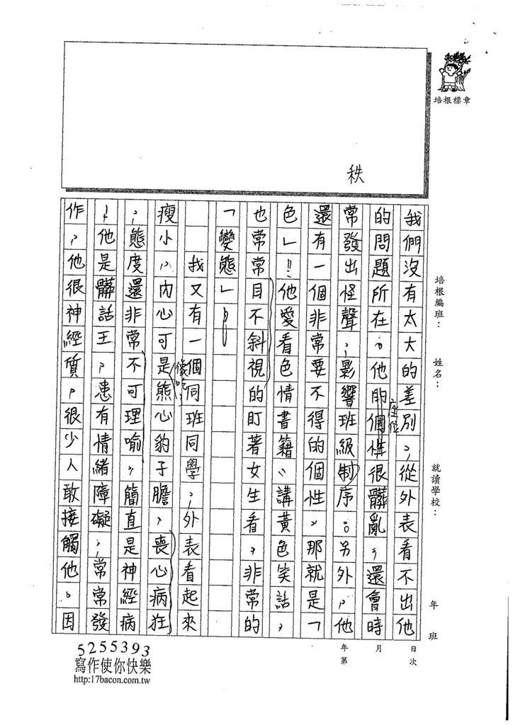 108寒WH204翁亘柏 (2).jpg