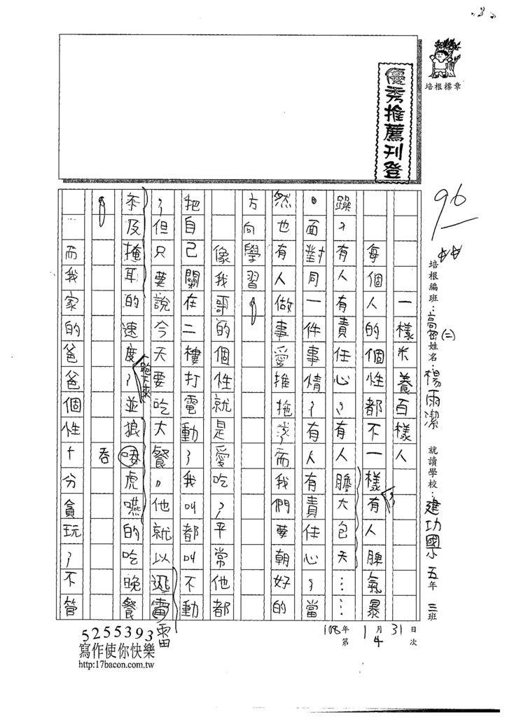 108寒WH204楊雨潔 (1).jpg