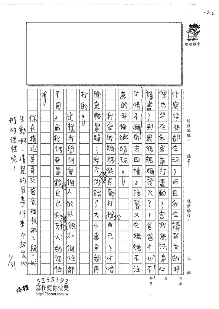 108寒WH204楊雨潔 (2).jpg