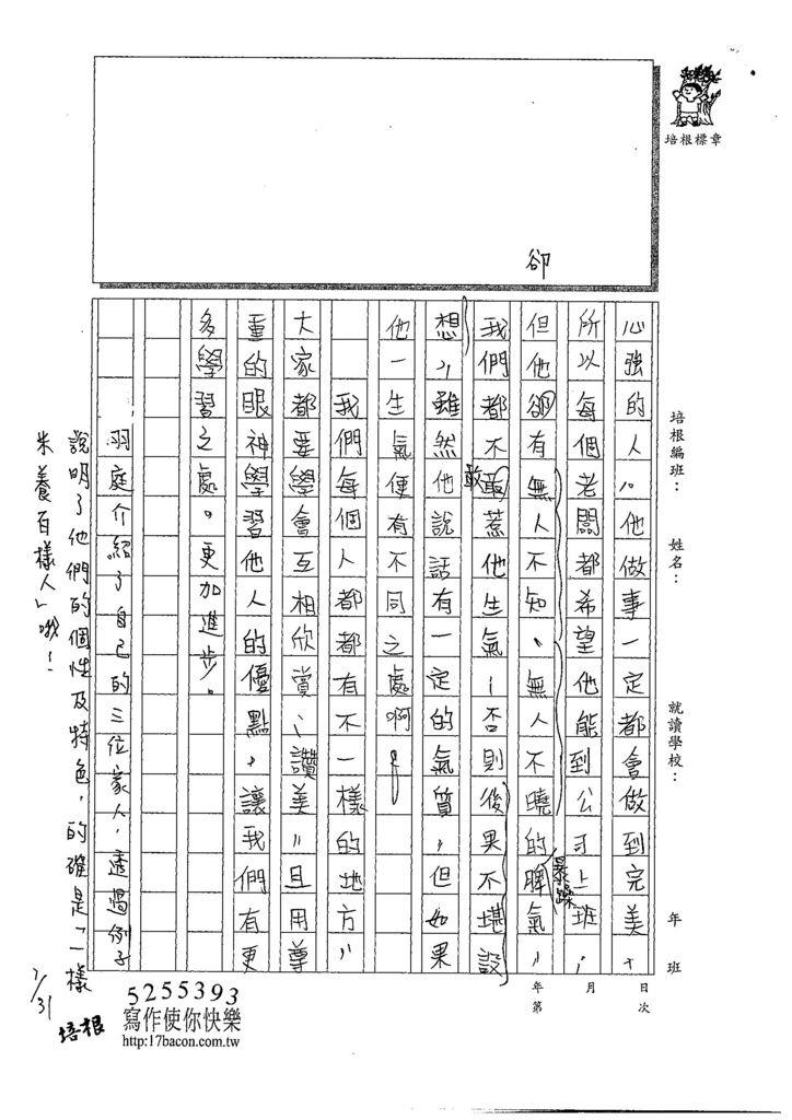 108寒WH204薛羽庭 (3).jpg