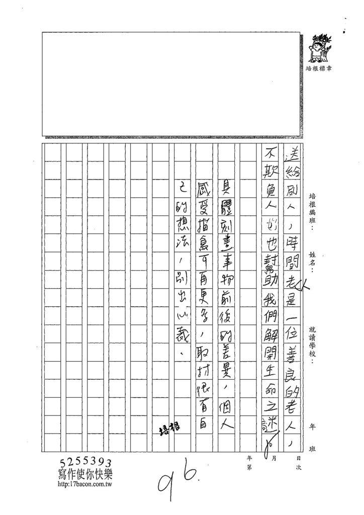 107W5308胡詠瀚 (3).jpg