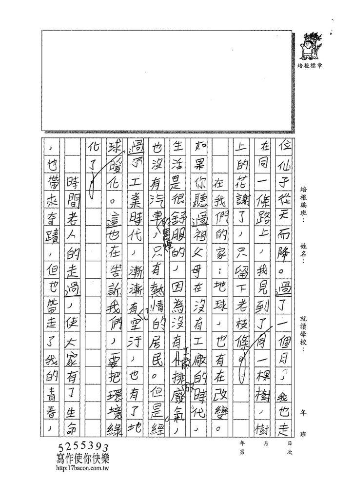 107W5308胡詠瀚 (2).jpg