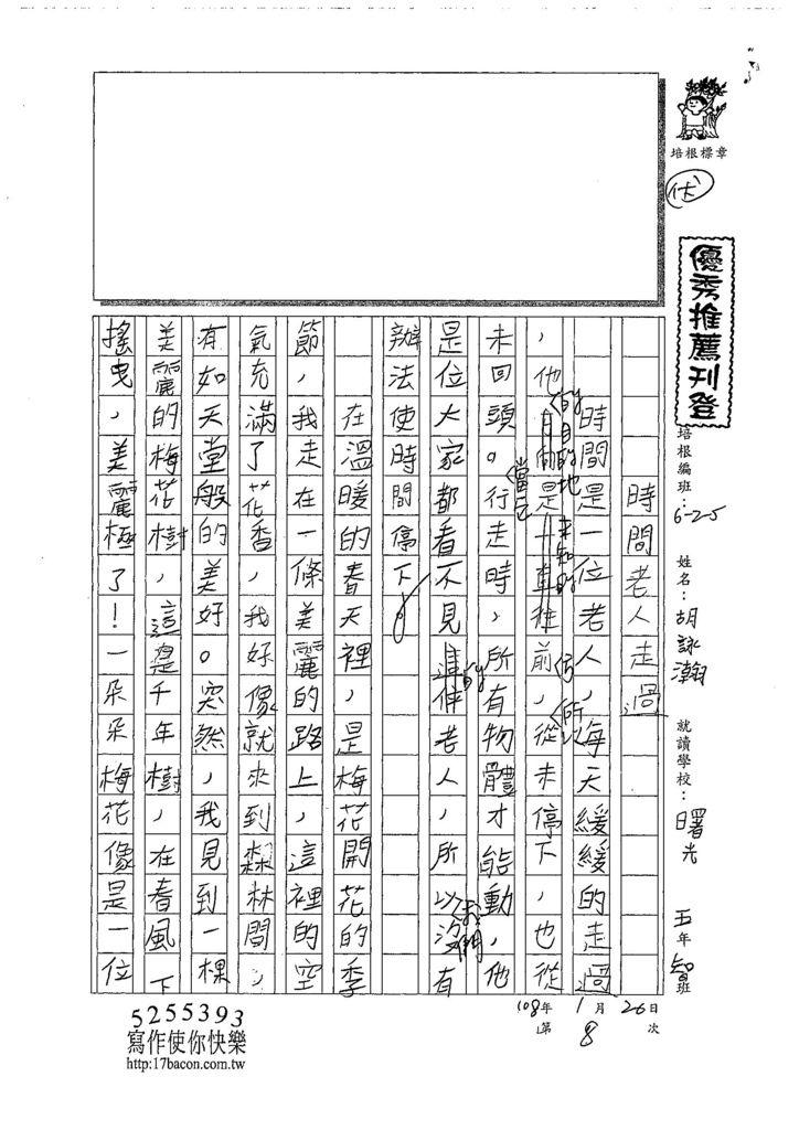 107W5308胡詠瀚 (1).jpg