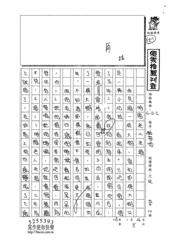 107W5308劉亭妤 (1).jpg