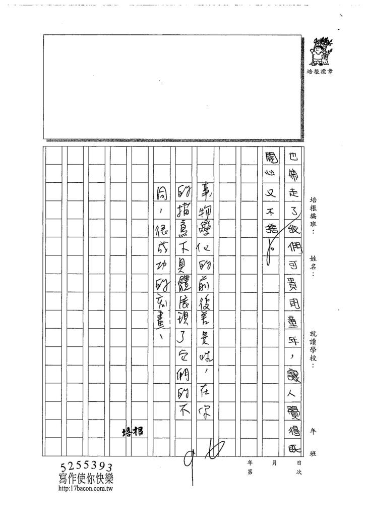 107W5308劉亭妤 (3).jpg