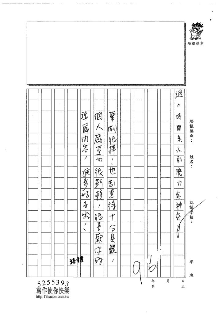107W5308蔡睿昂 (3).jpg