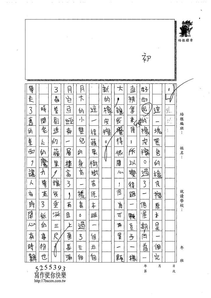 107W5308蔡睿昂 (2).jpg