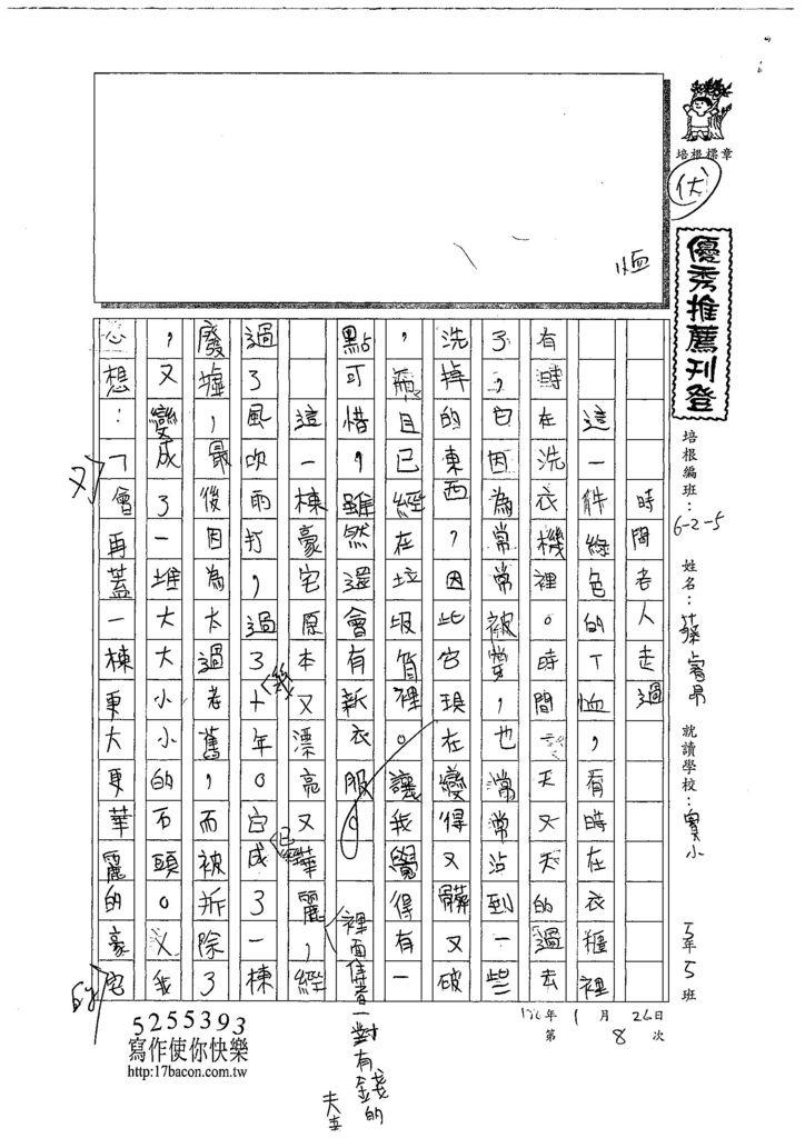 107W5308蔡睿昂 (1).jpg