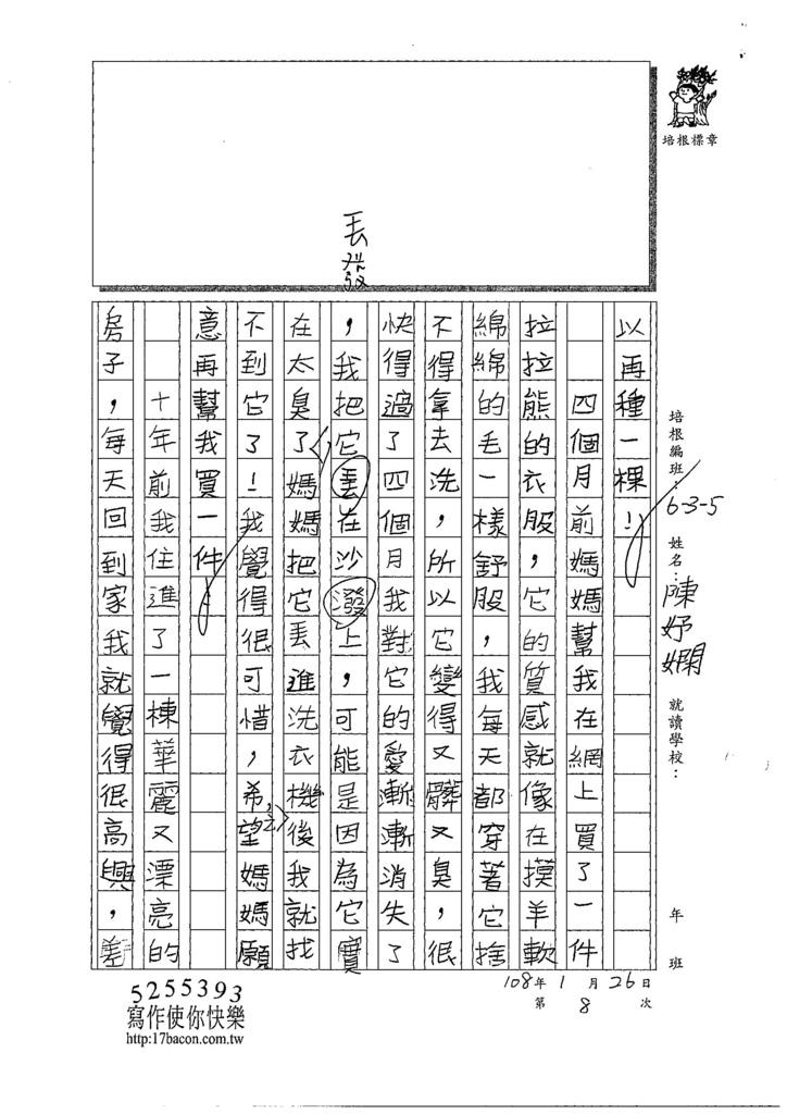 107W5308陳妤嫻 (2).jpg
