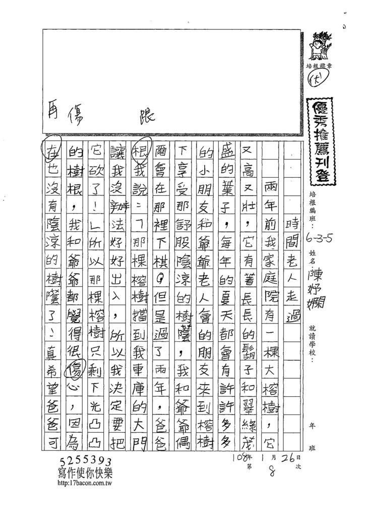 107W5308陳妤嫻 (1).jpg