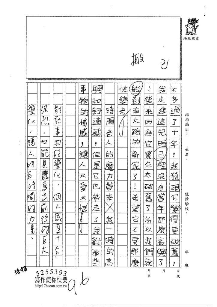 107W5308陳妤嫻 (3).jpg