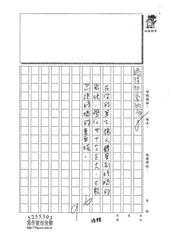 107W5308黃泓叡 (3).jpg