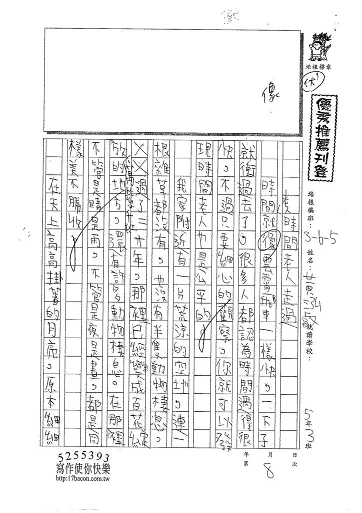 107W5308黃泓叡 (1).jpg