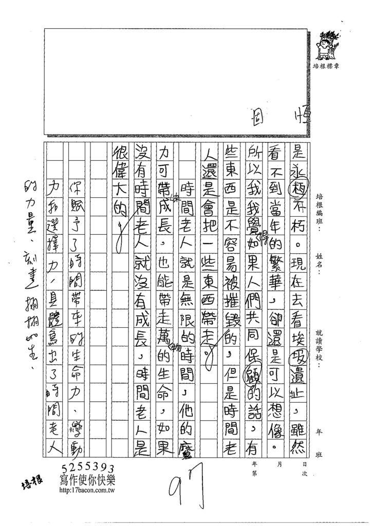 107W5308趙俤翔 (3).jpg
