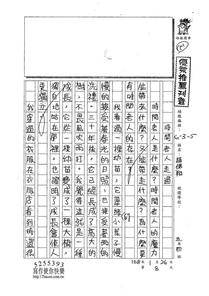 107W5308趙俤翔 (1).jpg