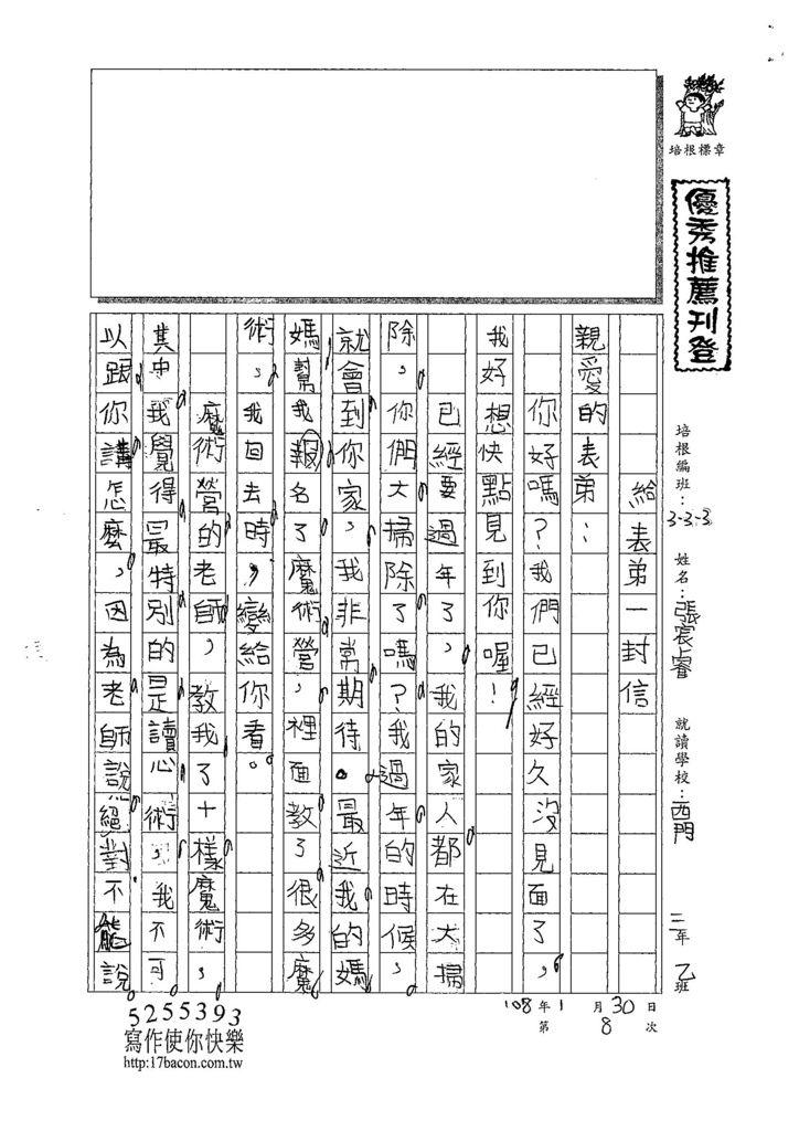 107W3308張宸睿 (1).jpg