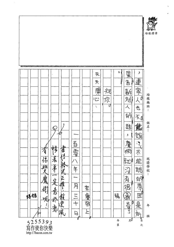 107W3308張宸睿 (2).jpg