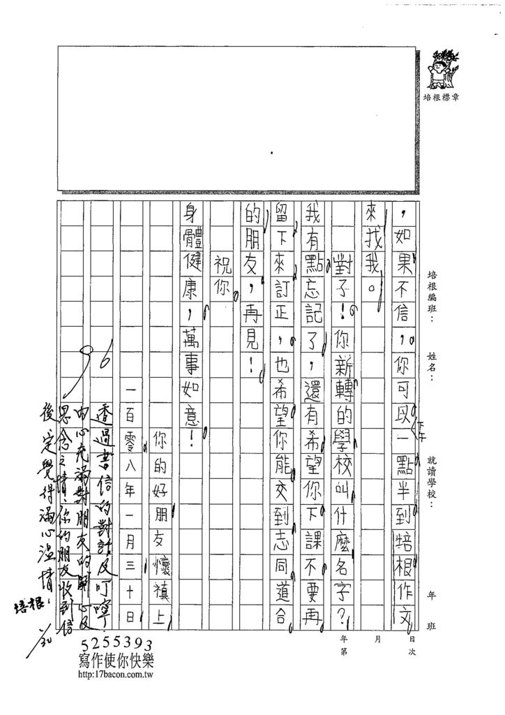 107W3308閔懷禛 (2).jpg