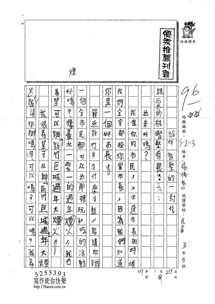 107W3308楊侑哲 (1).jpg