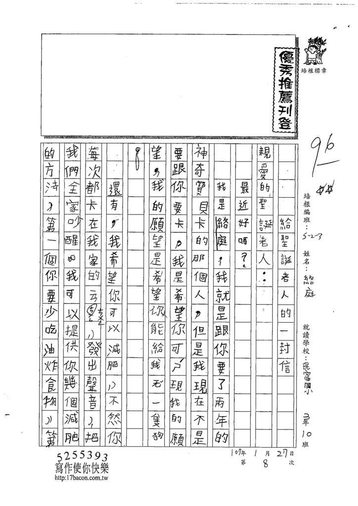107W3308黃絡庭 (1).jpg