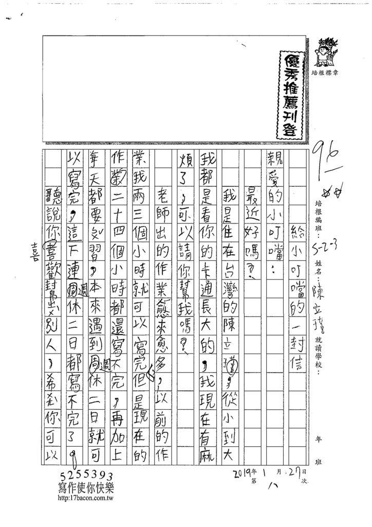 107W3308陳立瑾 (1).jpg