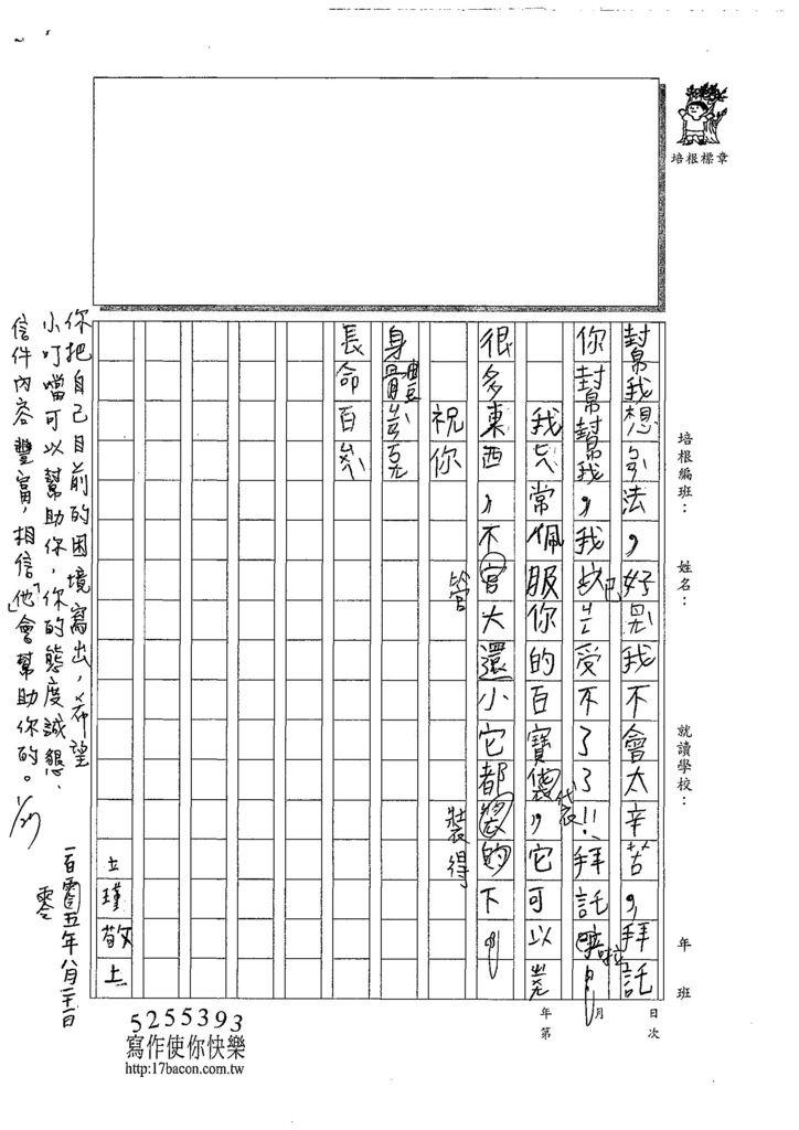 107W3308陳立瑾 (2).jpg