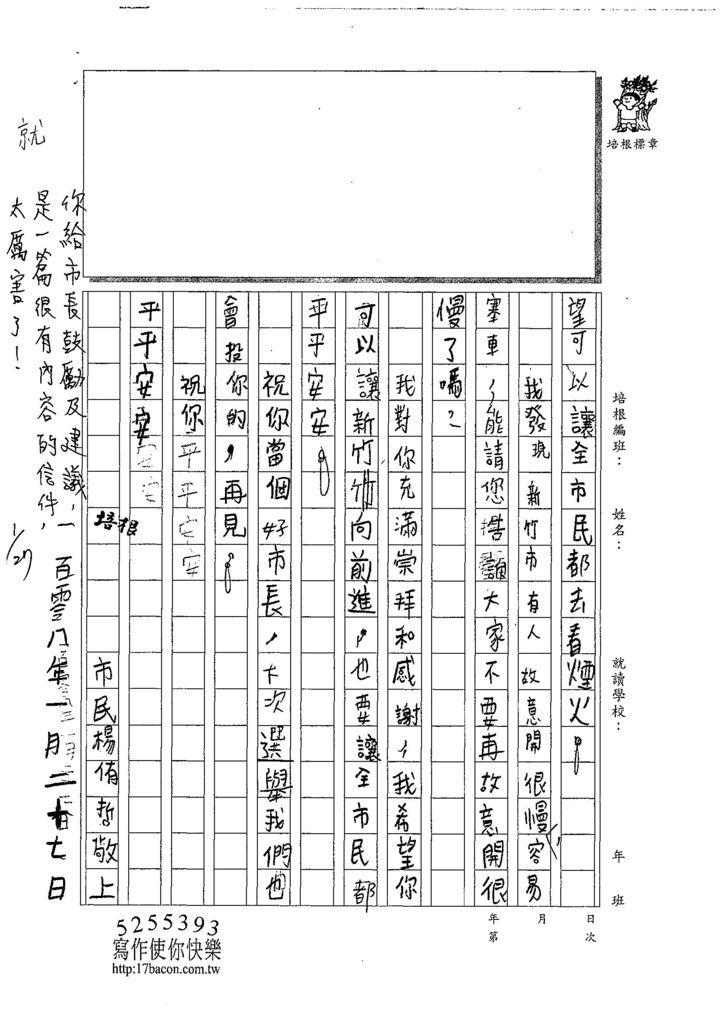 107W3308楊侑哲 (2).jpg
