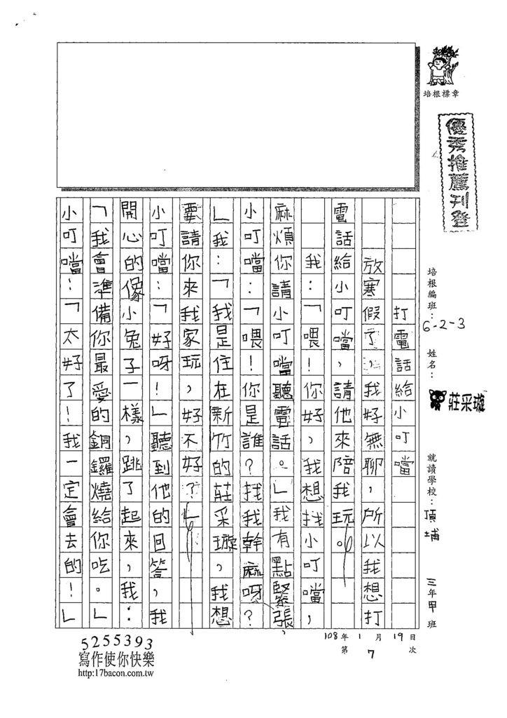 107W3307莊采璇 (1).jpg