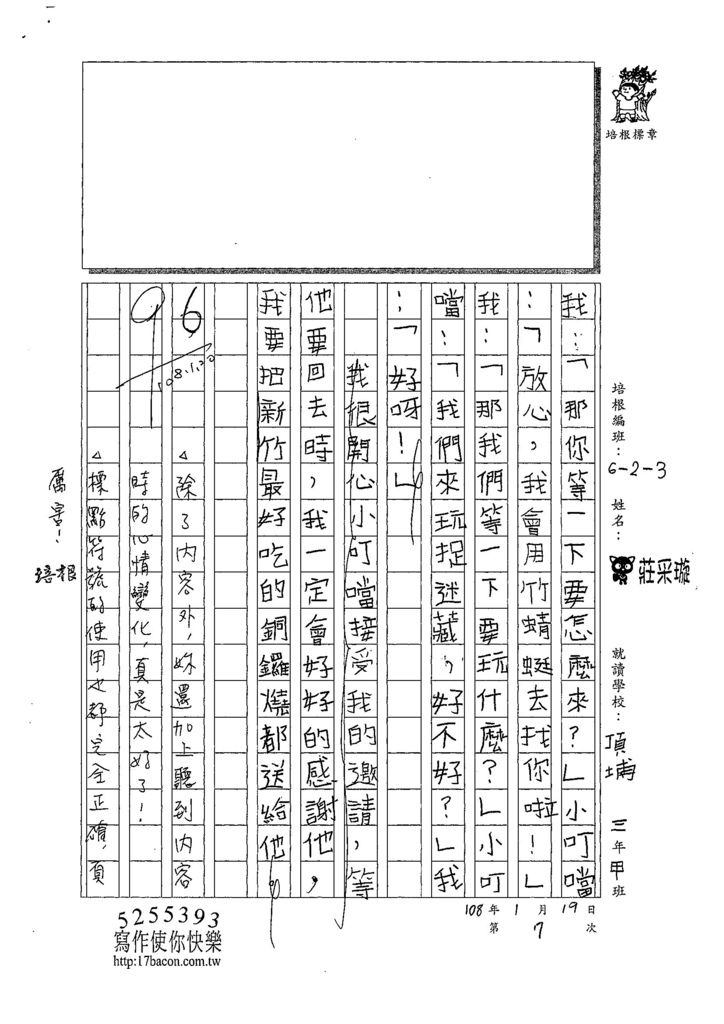 107W3307莊采璇 (2).jpg