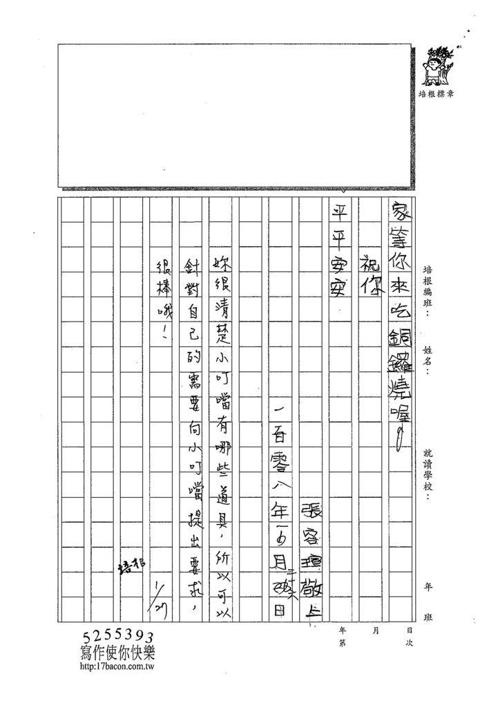 107W3308張容瑄 (3).jpg