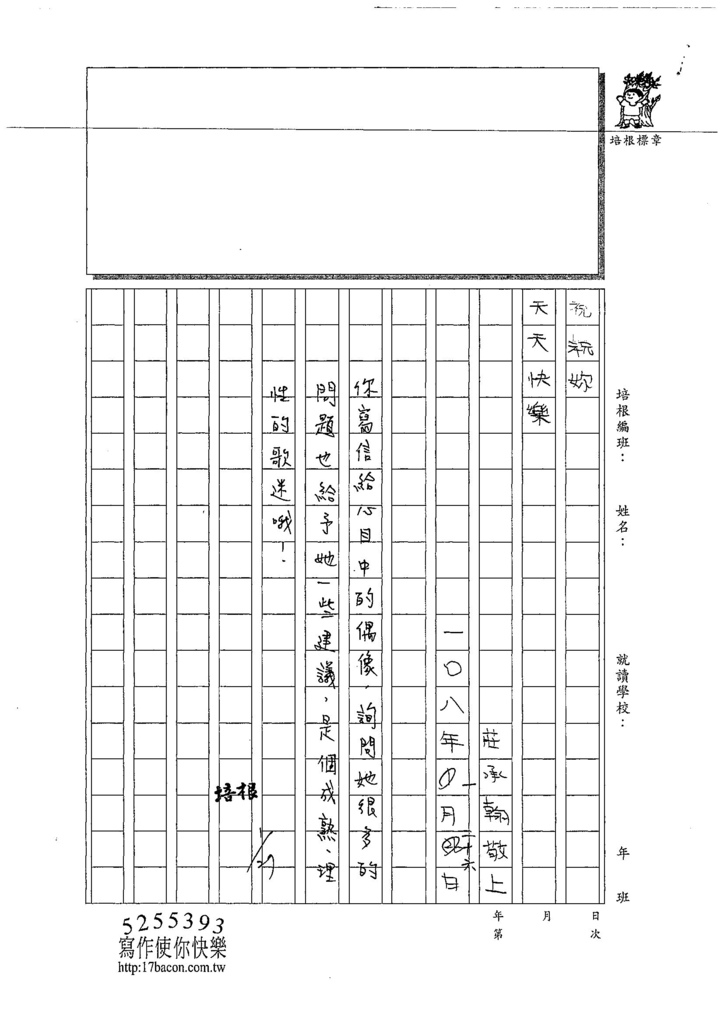107W3308莊承翰 (3).jpg