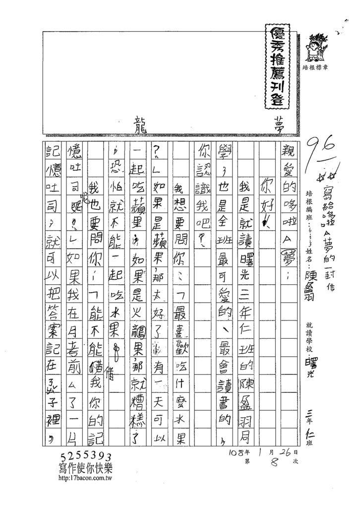 107W3308陳盈羽 (1).jpg