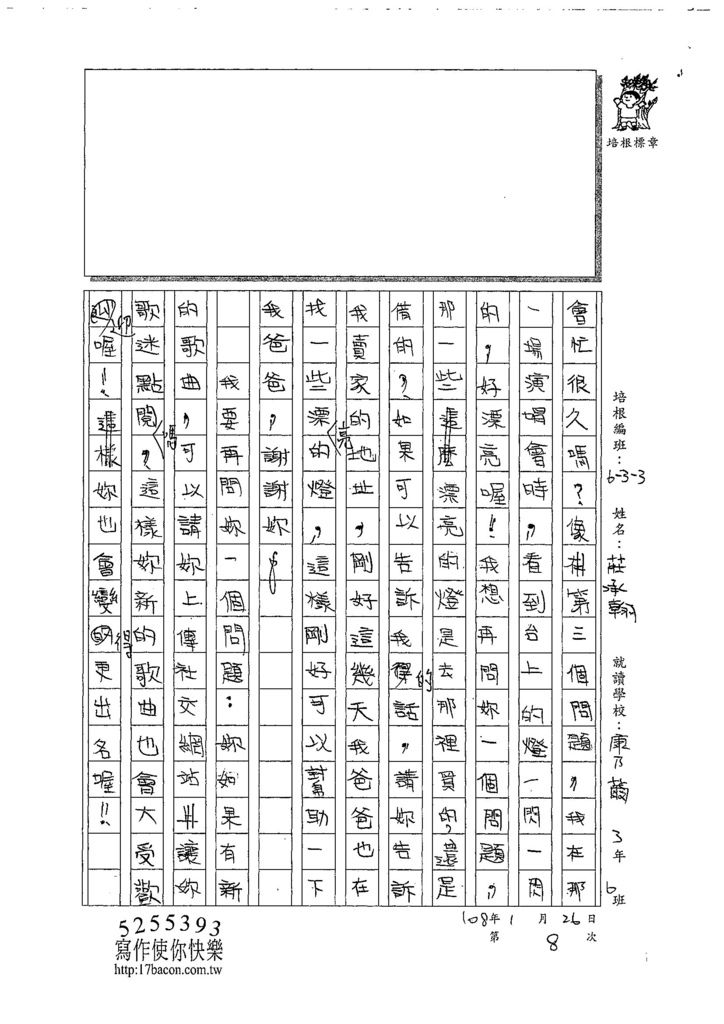 107W3308莊承翰 (2).jpg