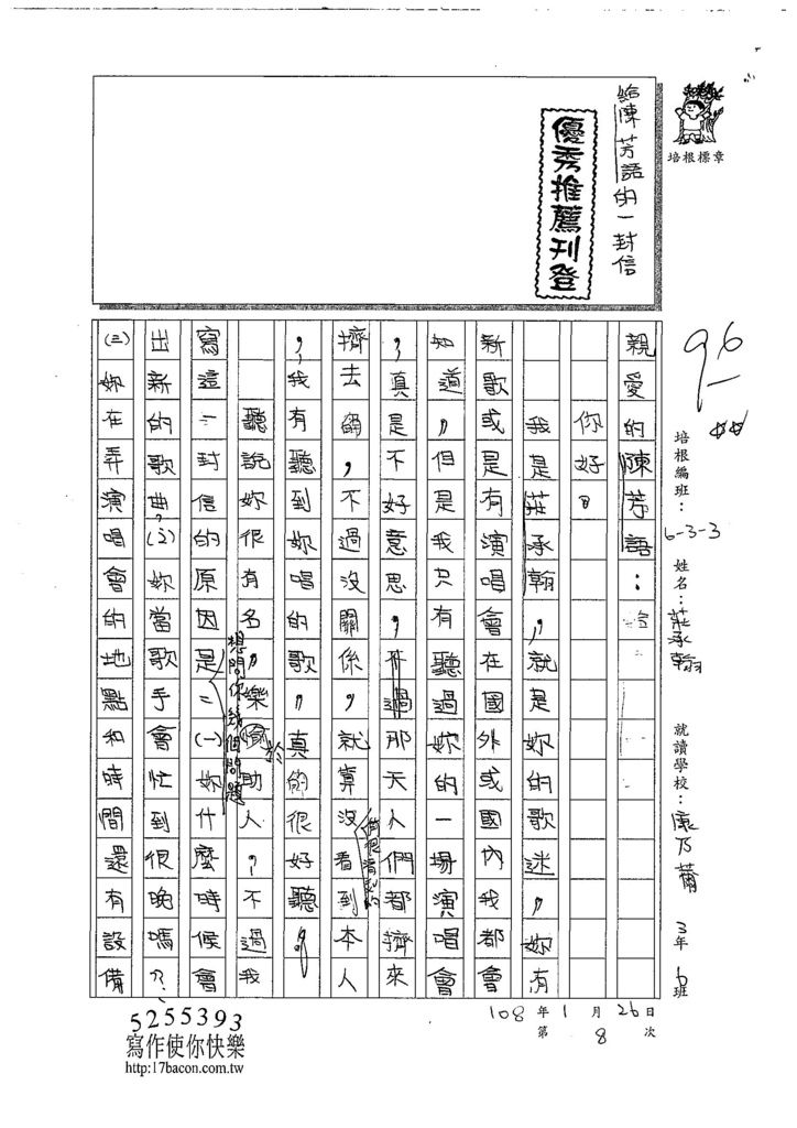107W3308莊承翰 (1).jpg