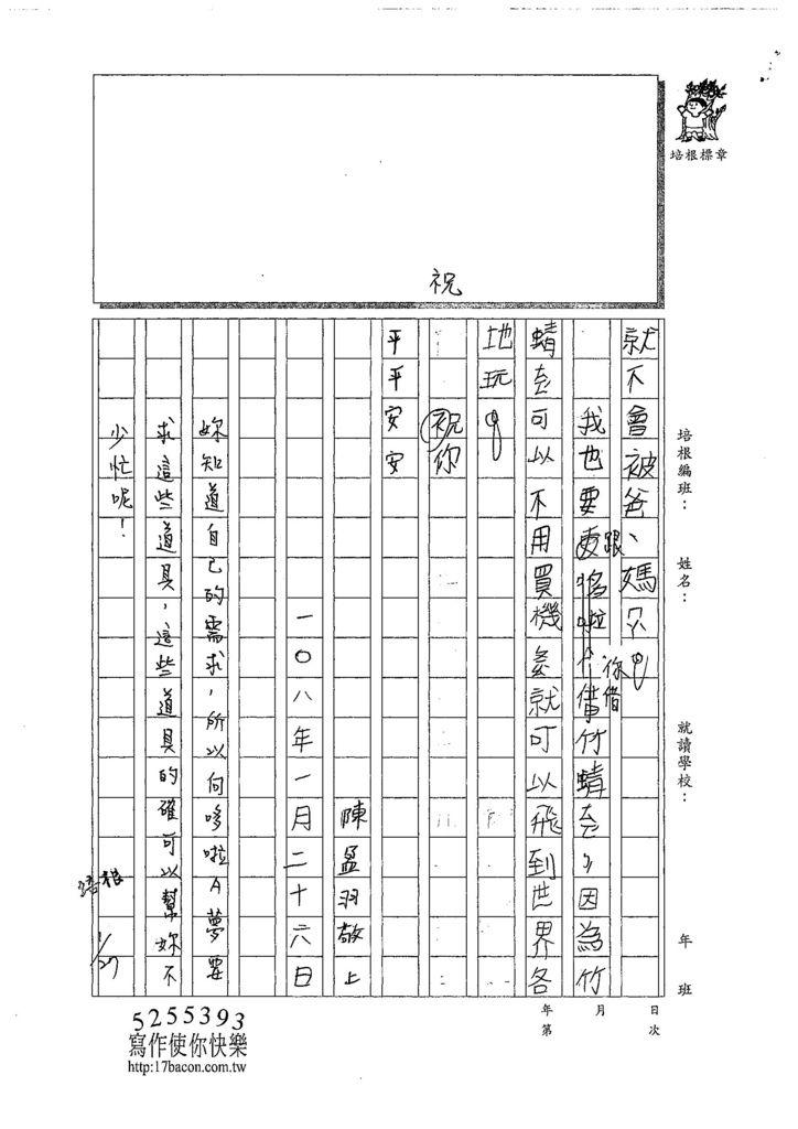 107W3308陳盈羽 (2).jpg
