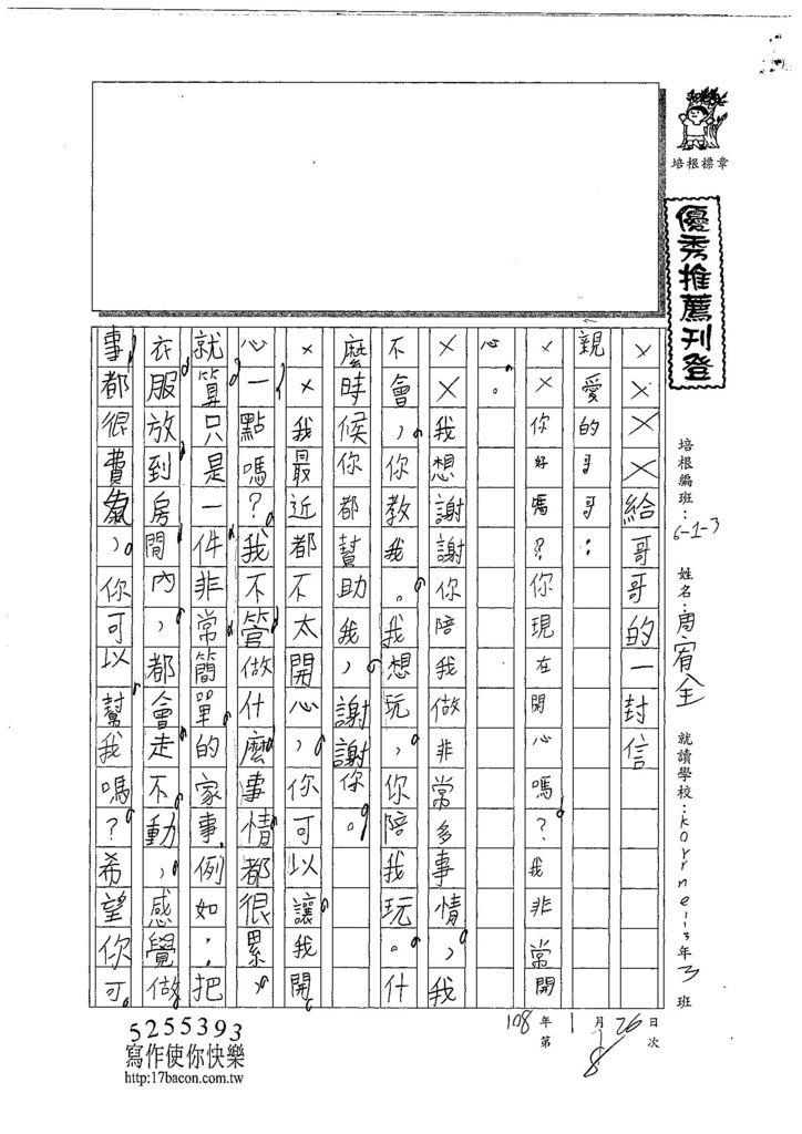 107W3308周宥全 (1).jpg