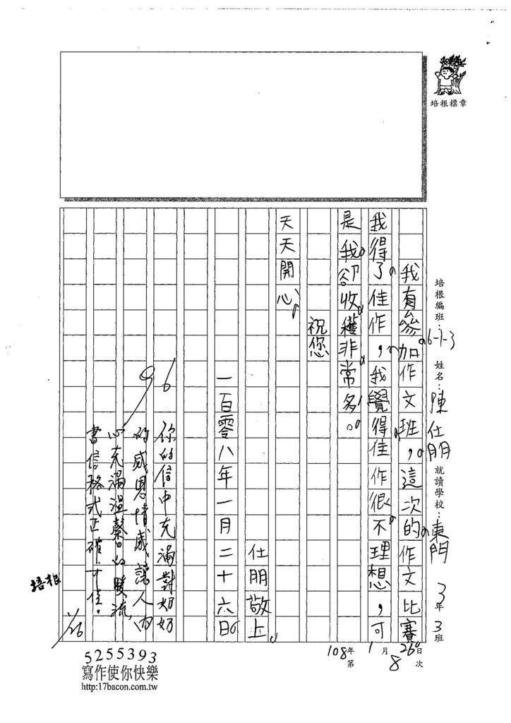 107W3308陳仕朋 (2).jpg