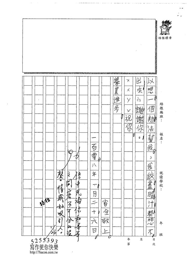 107W3308周宥全 (2).jpg
