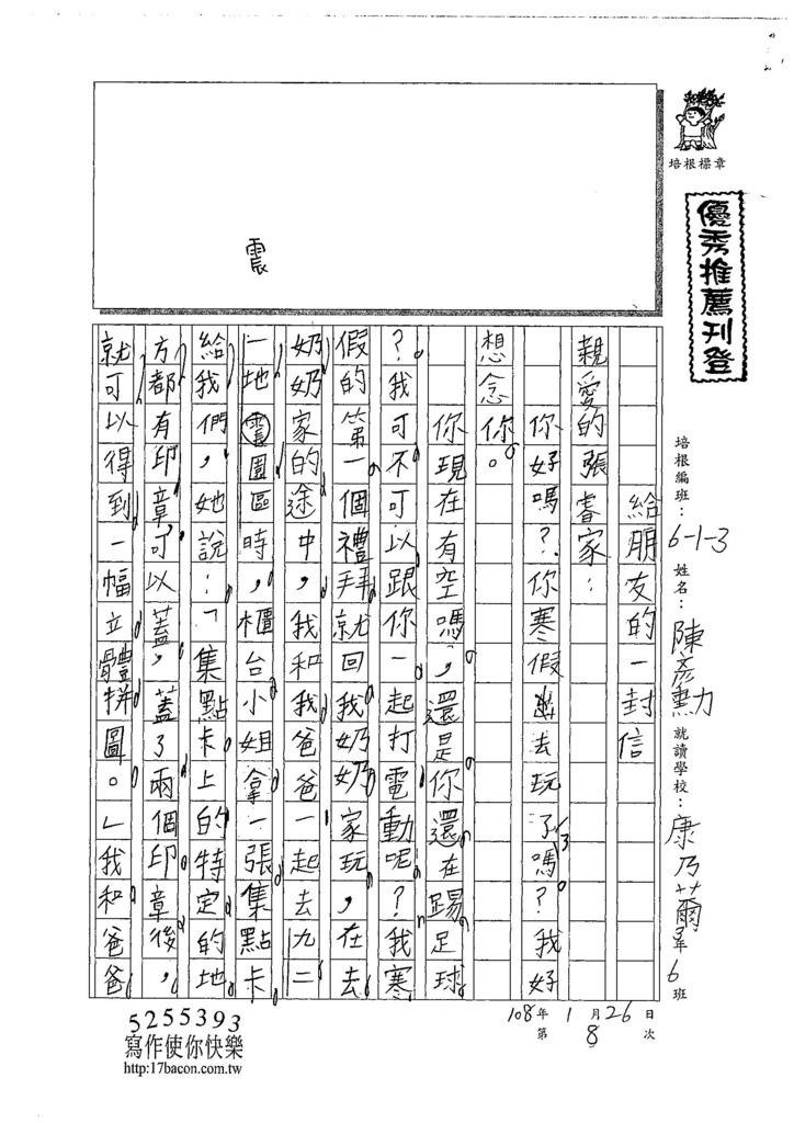 107W3308陳彥勳 (1).jpg