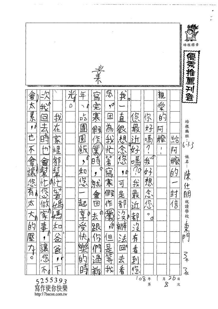 107W3308陳仕朋 (1).jpg