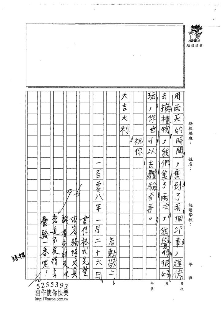 107W3308陳彥勳 (2).jpg