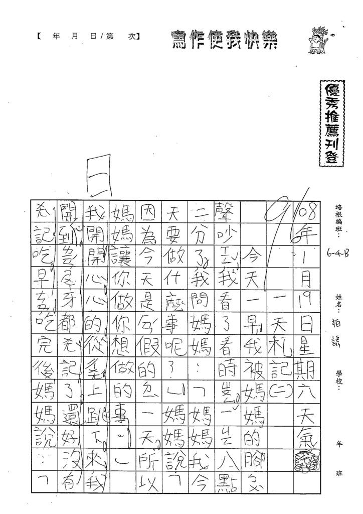 107WB307彭柏諺 (1).jpg